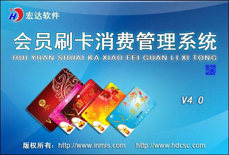 宏达会员刷卡消费管理系统