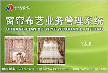 宏达窗帘布艺业务管理系统
