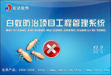 宏达白蚁防治项目工程管理系统