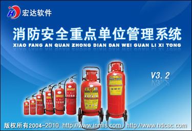 宏达消防安全重点单位管理系统