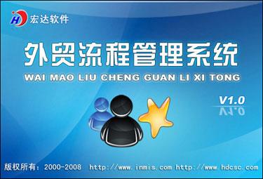 宏达外贸流程管理信息系统