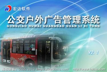 宏达公交户外广告管理系统