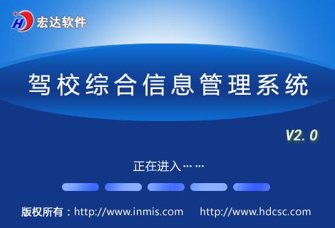 宏达驾校综合信息管理系统