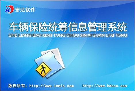 宏达车辆保险统筹信息管理系统