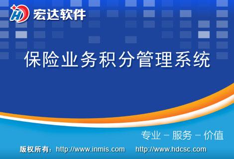 宏达保险业务积分管理系统