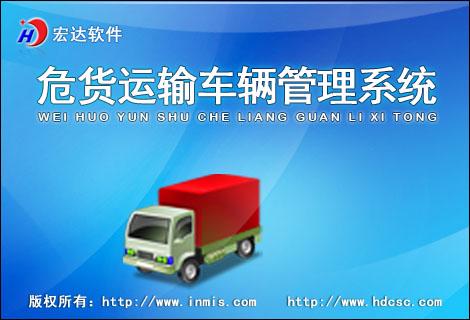 宏达危货运输车辆管理系统