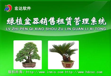 宏达绿植盆器销售租赁管理系统