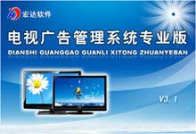 宏达电视广告管理系统专业版