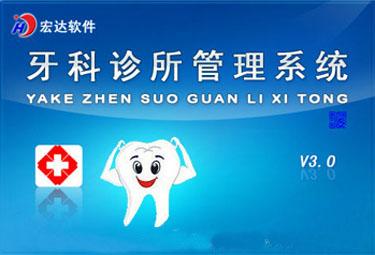 宏达牙科诊所管理系统