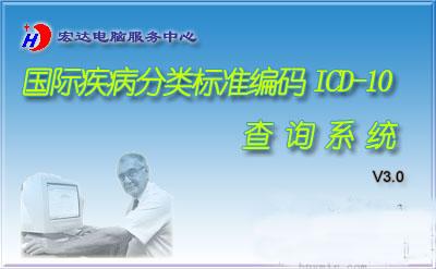 宏达国际疾病分类标准编码ICD-10查询系统