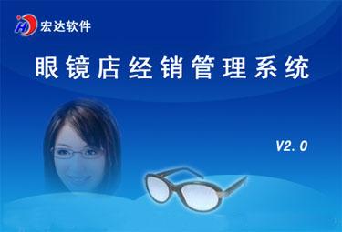 宏达眼镜店经销管理系统
