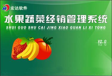 宏达水果蔬菜经销管理系统