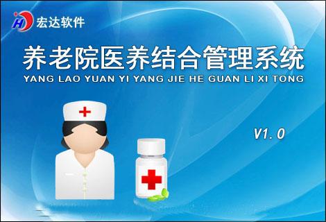宏达养老院医养结合管理系统