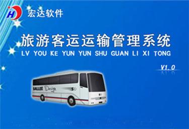 宏达旅游客运运输管理系统