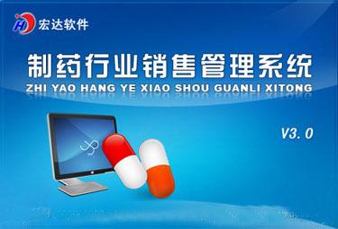 宏达制药行业销售管理系统