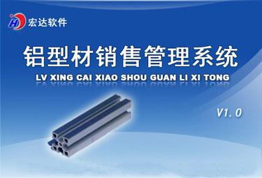 宏达铝型材销售管理系统