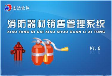 宏达消防器材销售管理系统