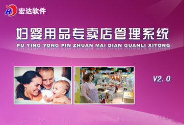 宏达妇婴用品专卖店管理系统