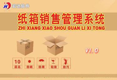 宏达纸箱销售管理系统