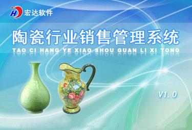 宏达陶瓷行业销售管理系统