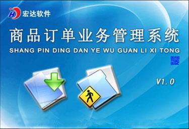 宏达商品订单业务管理系统