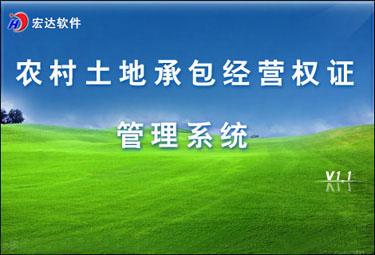 宏达农村土地承包经营权证管理系统