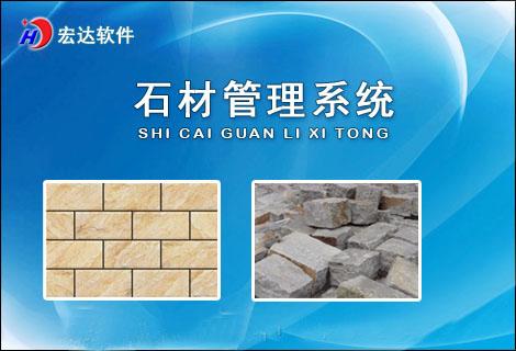 宏达石材管理系统