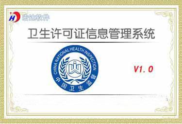 宏达卫生许可证信息管理系统