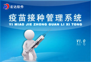 宏达疫苗接种管理系统