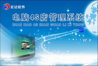 宏达电脑4S店管理系统