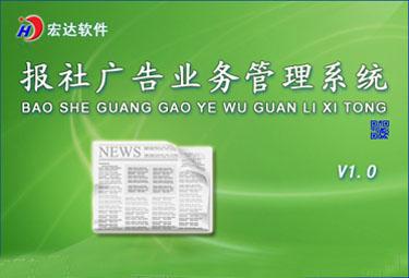 宏达报社广告业务管理系统