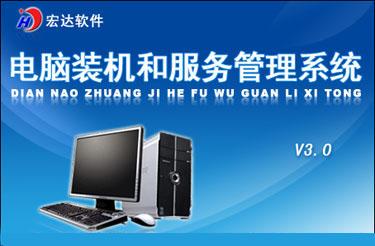 宏达电脑装机和服务管理系统