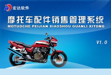 宏达摩托车配件销售管理系统