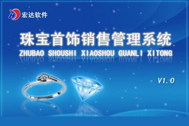 宏达珠宝首饰销售管理系统