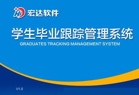 宏达学生毕业跟踪管理系统