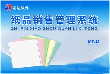 宏达纸品销售管理系统