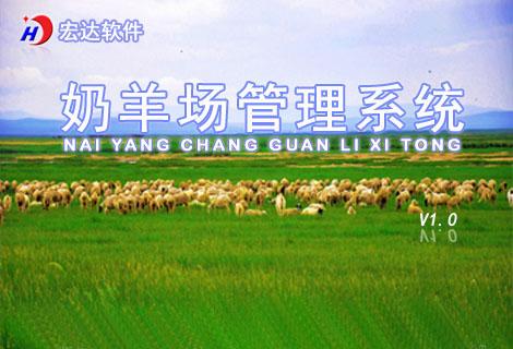 宏达奶羊场管理系统