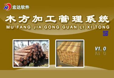 宏达木方加工管理系统