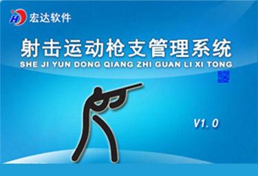 宏达射击运动枪支管理系统
