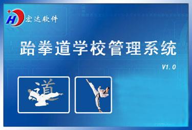 宏达跆拳道学校管理系统