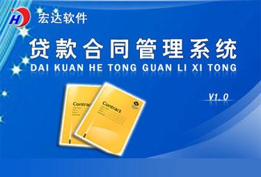 宏达贷款合同管理系统
