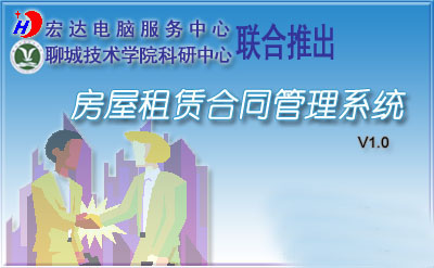 宏达房屋租赁合同管理系统