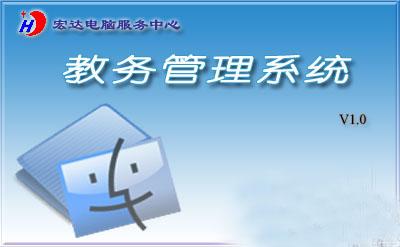 宏达教务管理系统