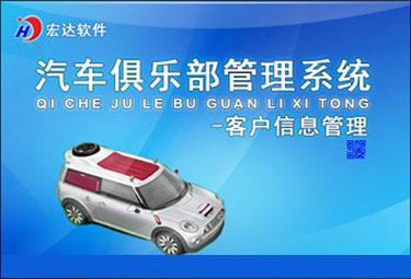 宏达汽车俱乐部管理系统-客户信息管理