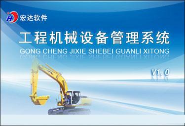 宏达工程机械设备管理系统