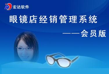宏达眼镜店经销管理系统-会员版