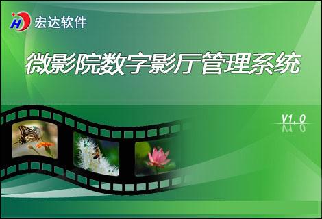 宏达微影院数字影厅管理系统