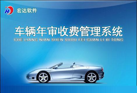 宏达车辆年审收费管理系统