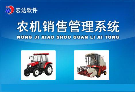 宏达农机销售管理系统