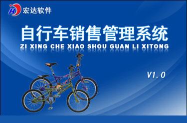 宏达自行车销售管理系统